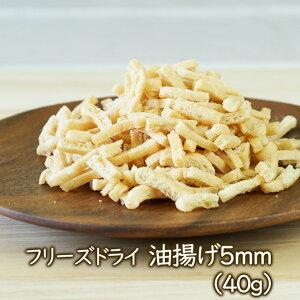 乾燥油揚げ フリーズドライ油揚げ5mm(40g)小さめ 味噌汁具 乾燥油揚げ お味噌汁に 煮物に使いたい時すぐ使える インスタントあぶらあげ 乾燥野菜 アスザックフーズ