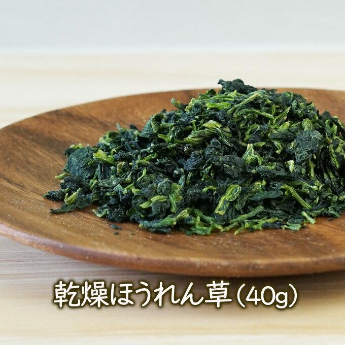 乾燥ほうれん草(40g)乾燥野菜ドライ●賞味期限2019.12.10アスザックフーズ