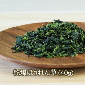 乾燥野菜 乾燥ほうれん草(40g)ドライホウレンソウフリーズドライアスザックフーズ