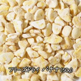 フリーズドライバナナ(50g)【メール便可能】アスザックフーズ