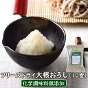 フリーズドライ大根おろし(10食)【鍋、付けダレに、サンマ、焼き肉、しらす和え、天ぷらにも!】化学調味料無添加 …