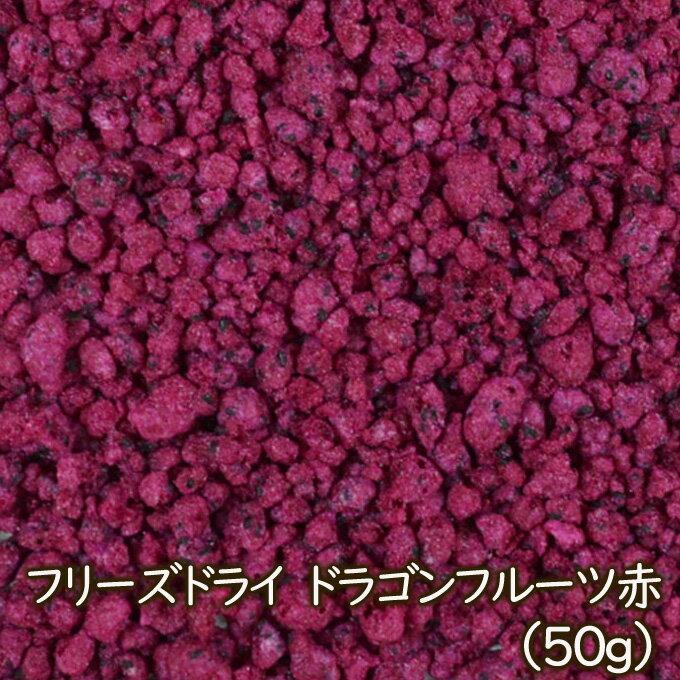 フリーズドライ ドラゴンフルーツ赤(50g)アスザックフーズ【メール便可能】