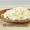 乾燥きのこ フリーズドライ野菜 フリーズドライ(乾燥)えのき(12g)国産野菜 ドライエノキ きのこ 味噌汁の具 …