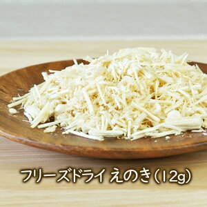 フリーズドライ野菜 フリーズドライ(乾燥)えのき(12g)国産野菜 ドライエノキ きのこ 味噌汁の具 乾燥野菜のアスザックフーズ