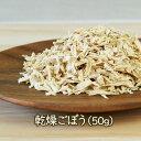 乾燥野菜ドライ(乾燥)ごぼう(50g)炊き込みご飯にオススメ ●賞味期限:2018.3.23