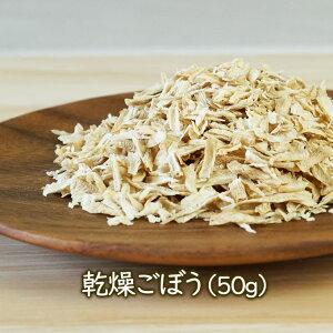 乾燥野菜 乾燥ごぼう(50g)ドライゴボウ 炊き込みご飯にオススメ フリーズドライ アスザックフーズ