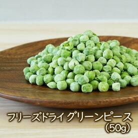 フリーズドライ野菜 フリーズドライグリーンピース(50g)乾燥グリンピース 乾燥野菜のアスザックフーズ