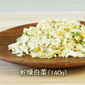乾燥野菜 ドライ野菜 お徳用大袋 乾燥白菜(ドライ白菜)(140g) 乾燥食品のアスザックフーズ