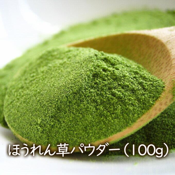 フリーズドライ野菜 ★ほうれん草パウダー (100g)【メール便発送可能】