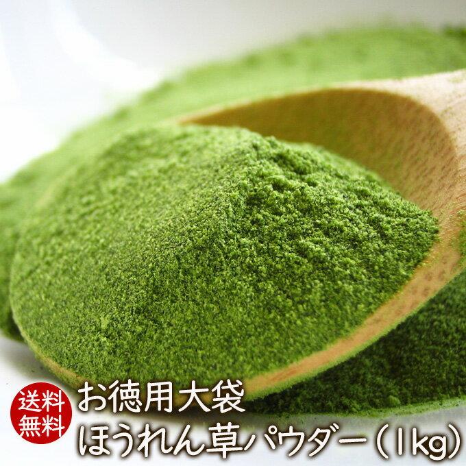 フリーズドライ野菜 お徳用大袋ほうれん草パウダー (1kg)●賞味期限:2019.12.10