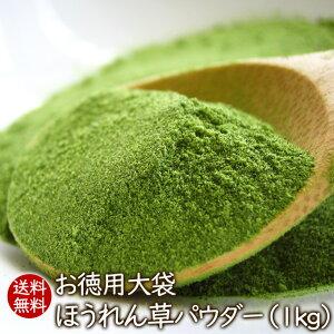 【送料無料】フリーズドライ野菜 お徳用大袋ほうれん草パウダー (1kg)