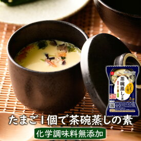 フリーズドライ惣菜 たまご1個あればいい!レンジで3分 茶碗蒸しの素1個(2人前)フリーズドライのアスザックフーズ【新生活】