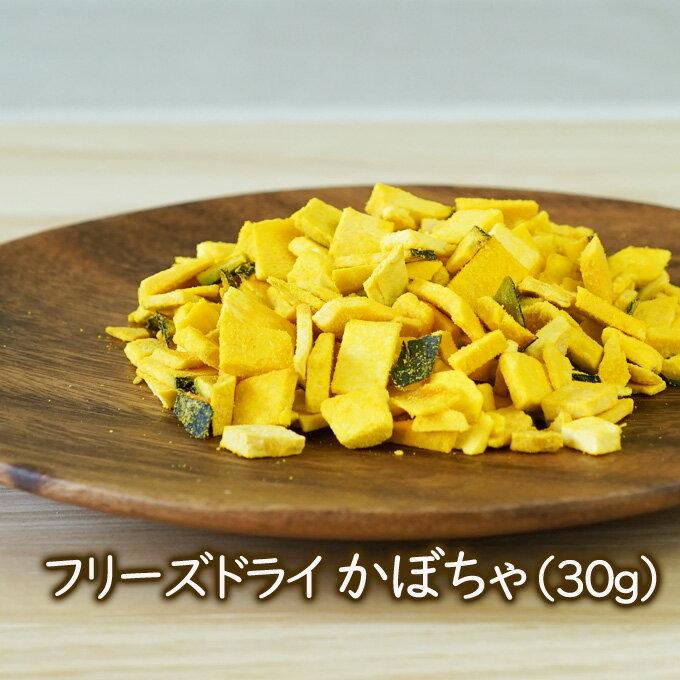 フリーズドライ野菜お菓子づくりにも★フリーズドライかぼちゃ(30g) アスザックフーズの乾燥野菜