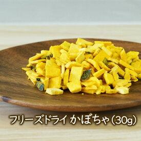 フリーズドライ野菜 フリーズドライかぼちゃ(30g) 乾燥南瓜 パンプキン 乾燥野菜のアスザックフーズ