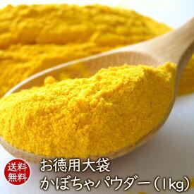 【送料無料】フリーズドライ野菜 お徳用大袋(国産)パンプキンパウダー (1kg) ●かぼちゃパウダー