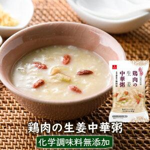 鶏肉の生姜中華粥 1食 フリーズドライ アスザックフーズ