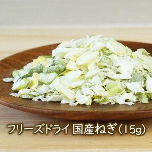 乾燥野菜 フリーズドライ野菜 フリーズドライ国産ねぎ (15g) 乾燥ネギ 長期保存可能な乾燥ねぎ(乾燥ネギ)ドライネギ 乾燥野菜のアスザックフーズ