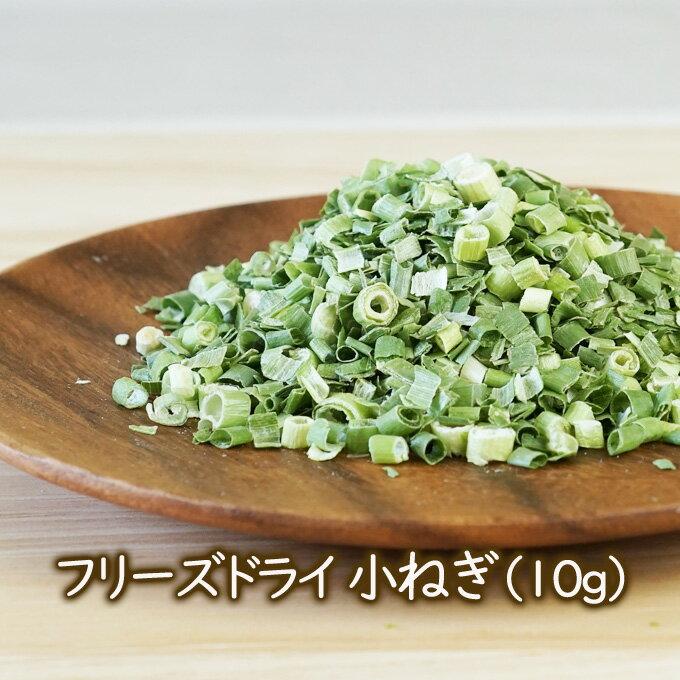 フリーズドライ野菜 フリーズドライ小ねぎ(10g) 小ネギ コネギ 乾燥ネギ・ドライねぎ【鍋企画】