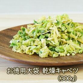 乾燥野菜【お徳用】大袋乾燥キャベツ(300g)【ラーメン具材】 ドライキャベツ 非常食 インスタント フリーズドライ アスザックフーズ