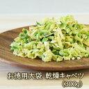 乾燥野菜【お徳用】大袋乾燥キャベツ (300g) ●賞味期限:2019.3.12【ラーメン具材】 ドライキャベツ 非常食 インスタント