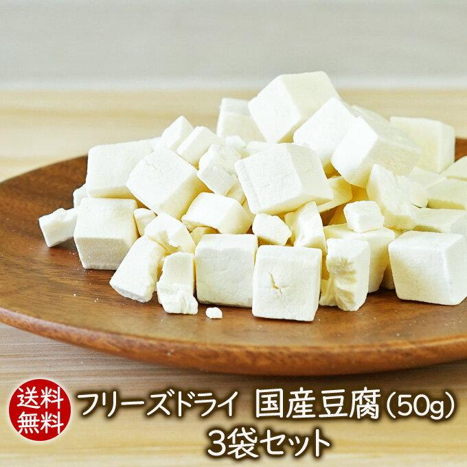 【送料無料】まとめ買い フリーズドライ豆腐(50g) 3袋セット 乾燥とうふ 味噌汁の具に●賞味期限:2019.5.10