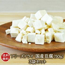 乾燥豆腐【送料無料】まとめ買いフリーズドライ国産豆腐(50g)3袋セット乾燥とうふ 味噌汁の具に 乾燥食品 アスザックフーズ