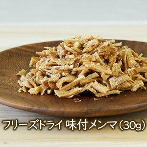 乾燥野菜 フリーズドライ野菜 フリーズドライ味付メンマ(30g)カップ麺に入っているメンマ 乾燥野菜 アスザックフーズ ラーメン具材