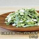 フリーズドライ野菜【お徳用】大袋フリーズドライねぎ (150g) 乾燥ネギ 味噌汁具材 業務用 乾燥野菜のアスザッ…