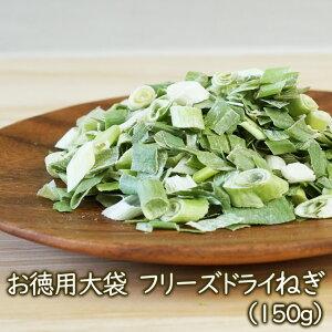 乾燥野菜 フリーズドライ野菜【お徳用】大袋フリーズドライねぎ (150g) 乾燥ネギ 味噌汁具材 業務用 乾燥野菜のアスザックフーズ