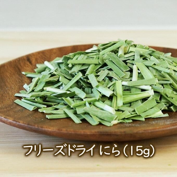 フリーズドライ野菜 フリーズドライニラ(乾燥にら) (15g)フリーズドライ 乾燥野菜のアスザックフーズ【ラーメン具材】