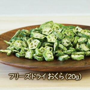 フリーズドライ野菜 フリーズドライ オクラ(20g) 乾燥おくら 味噌汁や和え物に 乾燥野菜のアスザックフーズ
