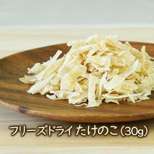 乾燥野菜 フリーズドライ野菜 フリーズドライたけのこ(30g)乾燥野菜 タケノコ 筍炊き込みごはん ラーメン具材 アスザックフーズ