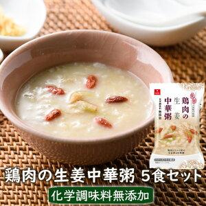 【まとめ買い】鶏肉の生姜中華粥 5食 フリーズドライ アスザックフーズ