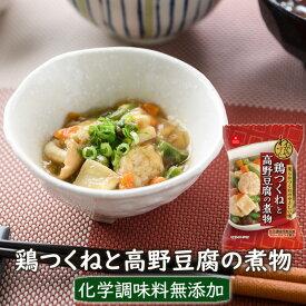 わがやづくし 鶏つくねと高野豆腐の煮物(1食) フリーズドライお惣菜の素 アスザックフーズ