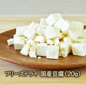 お試しサイズ・フリーズドライ国産豆腐(20g) 乾燥とうふ 味噌汁の具に インスタント トウフ 乾燥野菜 アスザックフーズ