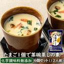 フリーズドライ惣菜 たまご1個あればいい!レンジで3分 茶碗蒸しの素6個セット (フリーズドライのアスザックフーズ…