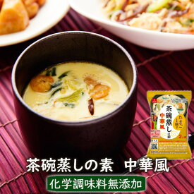 フリーズドライ惣菜 たまご1個あればいい!レンジで3分 茶碗蒸しの素 中華風 1個 (フリーズドライのアスザックフーズ)