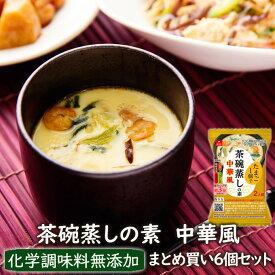 【スーパーセール限定】フリーズドライ惣菜 たまご1個あればいい!レンジで3分 茶碗蒸しの素 中華風 6個セット (フリーズドライのアスザックフーズ)