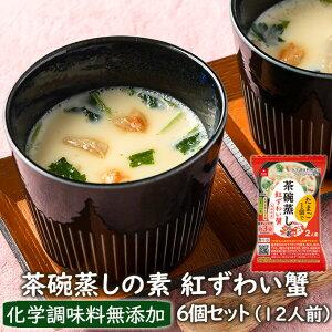 フリーズドライ惣菜 たまご1個あればいい!レンジで3分茶碗蒸しの素紅ずわい蟹 6個セット(12人前) ズワイ蟹フリーズドライのアスザックフーズ