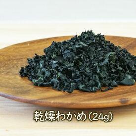 インスタント味噌汁に最適 ドライ(乾燥)わかめ(24g)アスザックフーズ【ラーメン具材】
