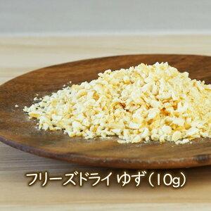 フリーズドライ ゆず(10g)(乾燥ゆず皮)薬味 乾燥野菜のアスザックフーズ【メール便発送可能】