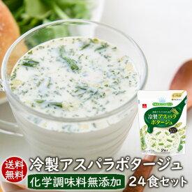 【送料無料】冷製アスパラポタージュ(2食)12袋セット フリーズドライ アスザックフーズ