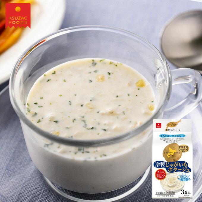 フリーズドライスープ 冷製じゃがいもポタージュ(3食)●賞味期限2019.3.29 フリーズドライスープ・アスザックフーズ