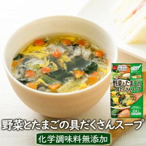 野菜とたまご具だくさんスープ 4食 フリーズドライ アスザックフーズ 野菜を手軽にちゃんと食べよう野菜たっぷり具だくさん! ショップ人気のスープ