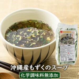 フリーズドライスープ ・肉厚な沖縄産もずくが入ったさっぱりスープ★柚子香る沖縄もずくスープ(10食入り) フリーズドライのアスザックフーズ