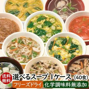 フリーズドライ スープ【ケース売り・同梱不可・送料無料】1ケース●自分で選べるフリーズドライのスープ1ケース(全て同じスープ1箱10袋40食)・アスザックフーズ乾燥インスタントスー
