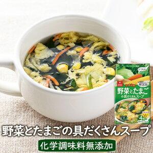 野菜とたまごの具だくさんスープ4食 フリーズドライ アスザックフーズ 野菜を手軽にちゃんと食べよう野菜たっぷり具だくさん! ショップ人気のスープ