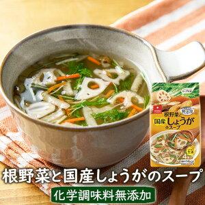 【リニューアル】フリーズドライスープ 根野菜と国産しょうがのスープ(4食) 冷えを気にする方に 和風仕立て 生姜スープ ショウガ入り 乾燥インスタントスープ アスザックフーズ 化学調味