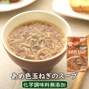 あめ色玉ねぎのスープ 4食 フリーズドライ アスザックフーズ オニオンスープ 玉ねぎスープ たまねぎスープ インスタント