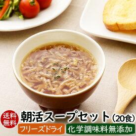 【送料無料】朝活スープセット(モロヘイヤ、ねばねば野菜、ゆば、玉ねぎ、しめじスープ) フリーズドライ ポッキリ